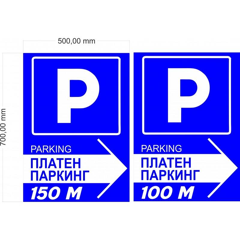 Табела платен паркинг