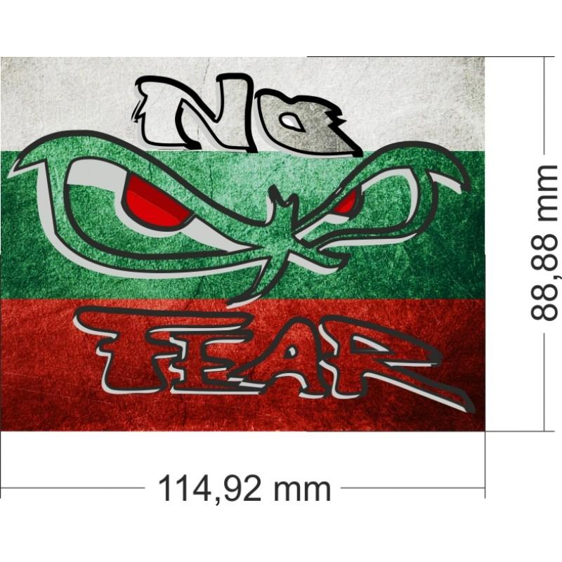 No fear / Без страх  стикер за кола в цветовете на трибагреника
