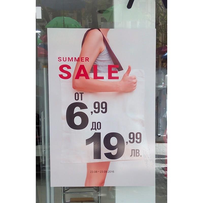 Лятна разпродажба с цифри зададени от клиента